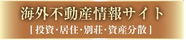 海外不動産情報サイト[投資・居住・別荘・投資分散]