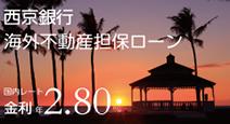 西京銀行の海外不動産担保ローン